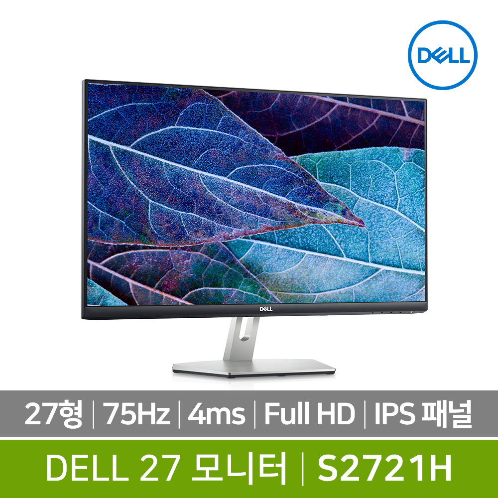 Dell 27형 모니터 S2721H (Full HD, 75Hz, AMD FreeSync, 내장스피커)