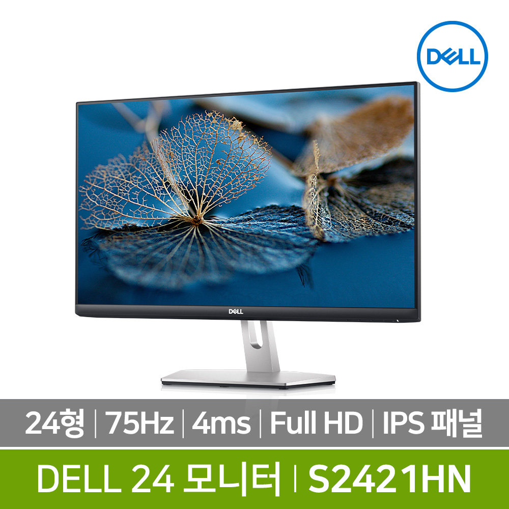 Dell 24형 모니터 S2421HN (Full HD, 75Hz, AMD FreeSync)