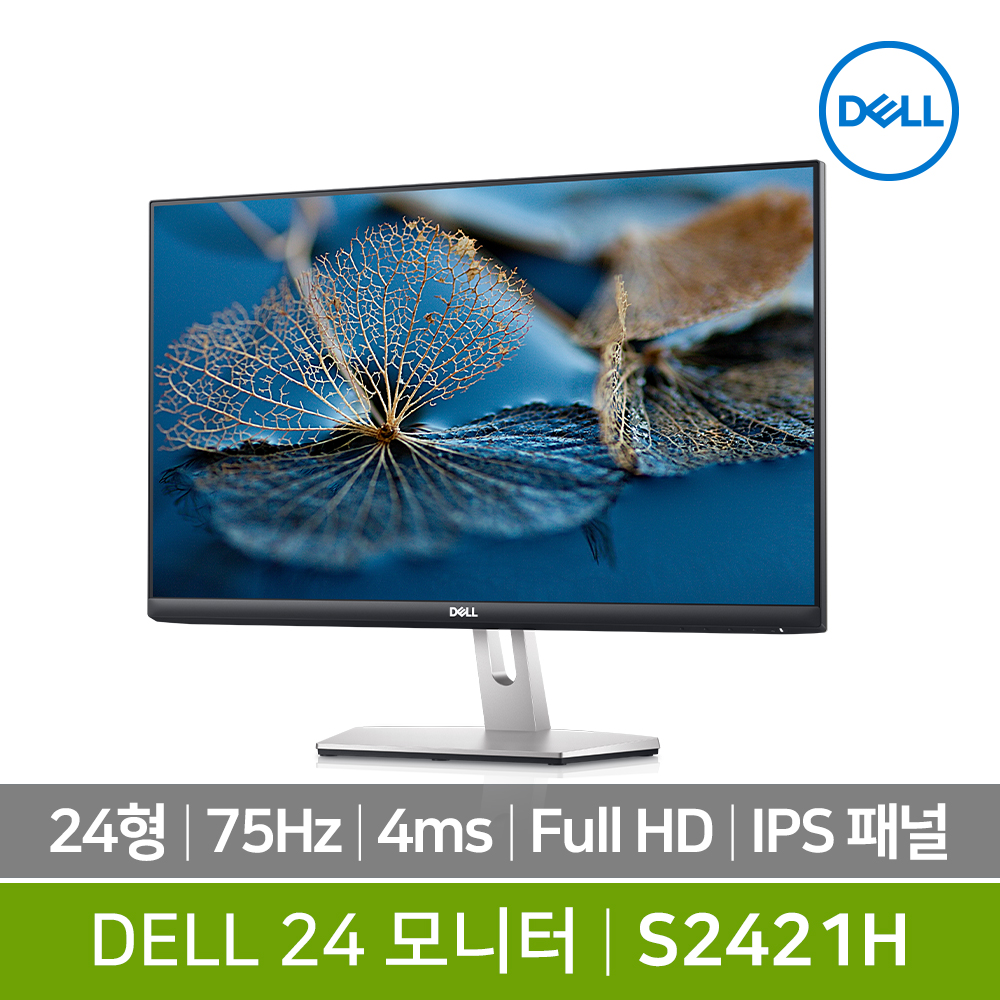 Dell 24형 모니터 S2421H (Full HD, 75Hz, AMD FreeSync, 내장스피커)